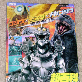 Godzilla Mothra Mechagodzilla TOKYO SOS AMAZING MOVIE BOOK