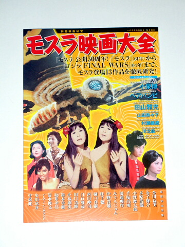 Mothra Movie Anniversary Chronicles New By Mook
