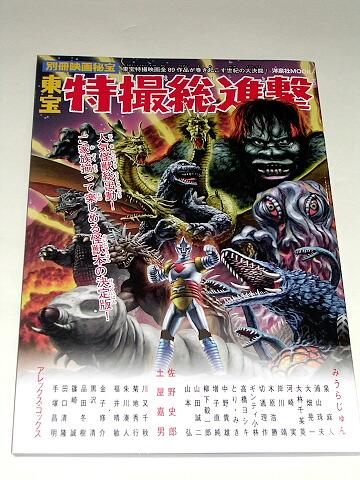 Japanese Special Effects Movies Book Toho Kaiju Godzilla Tokusatsu