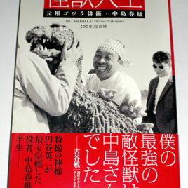 My Kaiju Life Haruo Nakajima Mr. Godzilla Autographed Book
