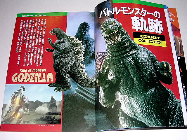 Toho Special Effects Movies 1954-1994 Book