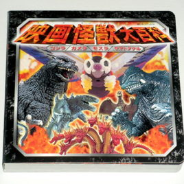 Movie Monsters Encyclopedia Godzilla Gamera Mothra Toy Book