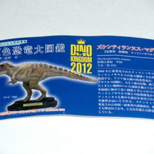 Dino Kingdom Expo Japan 2012 Zhuchengtyrannus Magnus Toy
