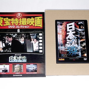 Toho Visual Effects DVD Book 6 Submersion of Japan - Tidal Wave