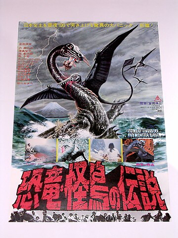 Legend of the Dinosaurs Japanese Theatrical Poster Rare
