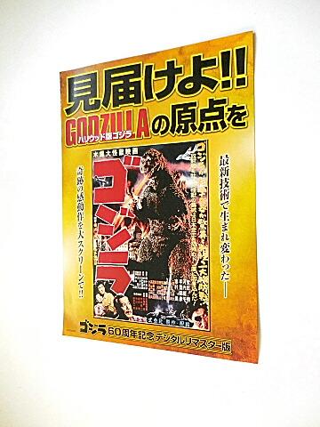 Godzilla Poster 1954 Japanese Mini Poster Chirashi 60th