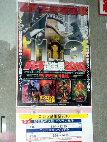 Godzillas 56th Birthday
