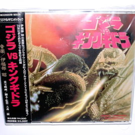Godzilla vs King Ghidora Soundtrack 2 CD Set Ifukube
