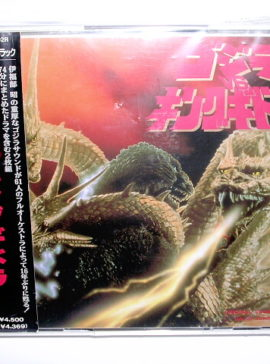Godzilla Soundtracks