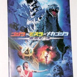 Godzilla Mothra Mechagodzilla Tokyo SOS Movie Program