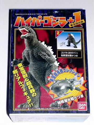 Hyper Godzilla GMK with Mini Satsuma Submarine