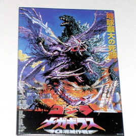 Godzilla vs Megaguirus Poster Refrigerator Monster Magnet