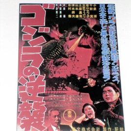 Godzilla vs Fire Monster (Angilas) 1955 Refrigerator Magne
