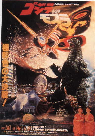 Godzilla vs Mothra Poster 1992 Theatrical Poster ...