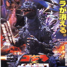Godzilla vs Megaguirus Poster One Sheet Theatrical Poster