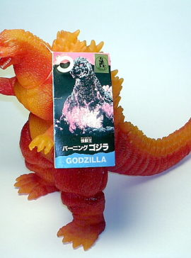 Godzilla Theater Exclusives