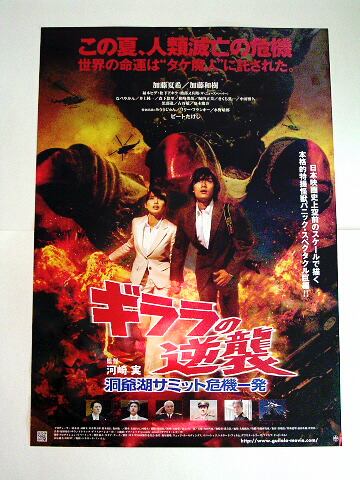 Guilala The X from Outerspace Original Theatrical Poster