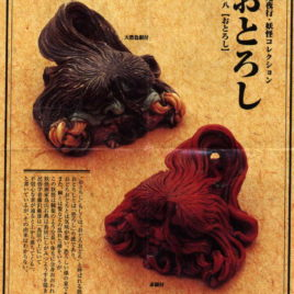Japanese Netsuke Figure 3a4 Red Lacquer Hairy Demon Head