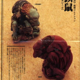 Japanese Netsuke Figure 3a9 Red Lacquer Evil Rat Demon