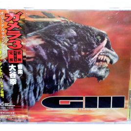 Gamera 3 aka Gamera 1999 Movie Sound Track
