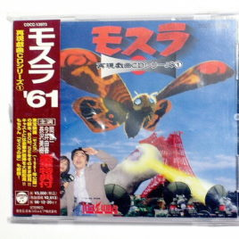 Mothra 61 The Re-enacted Play and Music CD