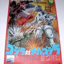 Godzilla vs MechaGodzilla 1974 Poster Original