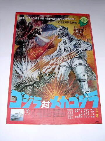 Godzilla vs MechaGodzilla 1974 Poster Original   Clawmark Toys