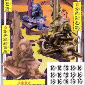 Kaiyodo Yokai Series 2 Rat Man Color Version