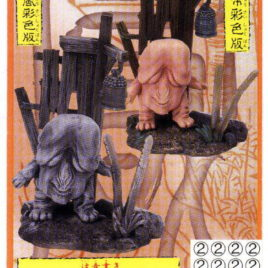 Kaiyodo Yokai Series 1 Faceless Man B and W Version