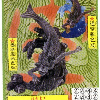 Kaiyodo Yokai Series 1 Evil Mermaid B and W Version