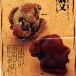 Japanese Netsuke Figure 3b1 Color Version Evil Cat Bakeneko