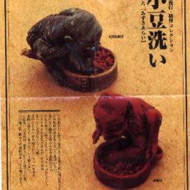 Japanese Netsuke Figure 3b11 Color Bean Eating Demon