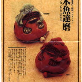 Japanese Netsuke Figure 3b2 Red Lacquer Ghost Bell