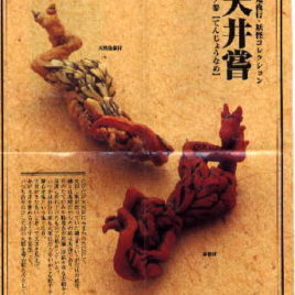 Japanese Netsuke Figure Red Lacquer Tengu Bird-Man