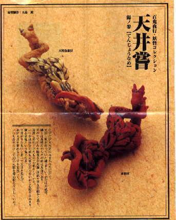 Japanese Netsuke Figure Red Lacquer Tengu Mountain Demon
