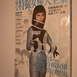 Women of Toho Movies Japan Science Fiction Fantasy Films Photo History Book