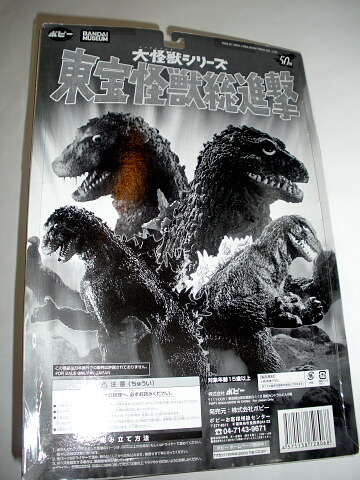 Godzilla 1962 Figure 50th Anniversary Popy 2004 Museum