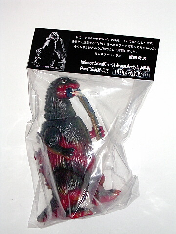 Godzilla 1954 Figure Train in Mouth Monster Lab Limited Edition