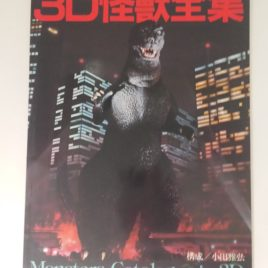 3-D Godzilla & Ultraman Monster Catalogue Book published 1984