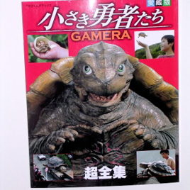 Gamera Little Braves Book 2006