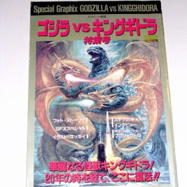 Special Graphix Godzilla vs King Ghidorah