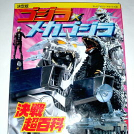 Godzilla vs Mechagodzilla 2003 Movie Photo Action Book