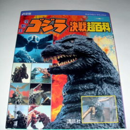 Godzilla Battle Chronicles Photo Book 1954 1992