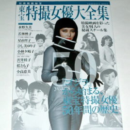 The Women of Toho Movies 1954 2004 Actress Action Photo Book