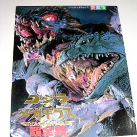Godzilla vs Megaguirus G Grasper Action Book