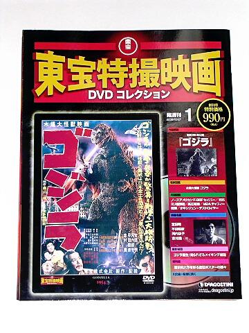 Toho Visual Effects DVD & Book Collection Volume 1 Godzilla 1954