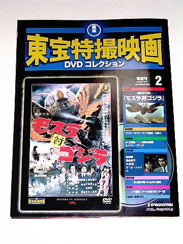 Toho Visual Effects DVD & Book Collection 2 Godzilla vs Mothra