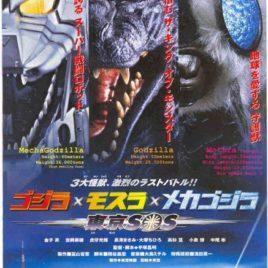 Godzilla vs Mothra vs MechaGodzilla Poster