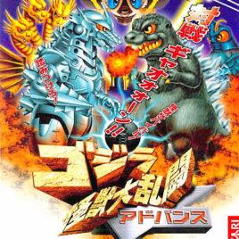 Atari Game Boy Godzilla Game