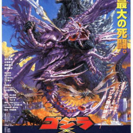 Godzilla vs Megaguris Mini Poster
